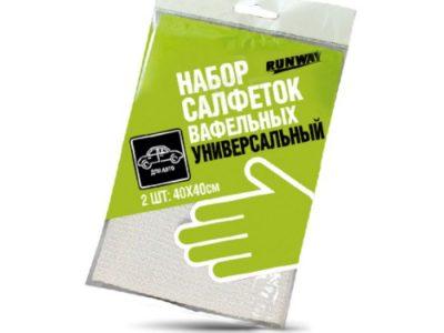 RUNWAY Салфетки вафельные универсальные, 2шт
