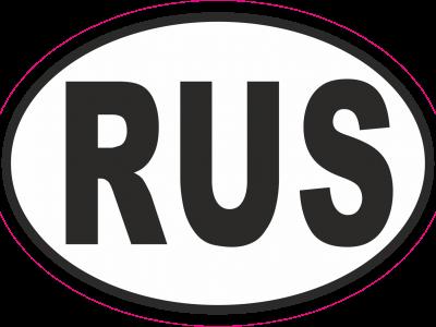 Наклейка RUS чернор-белая средняя 10х14см