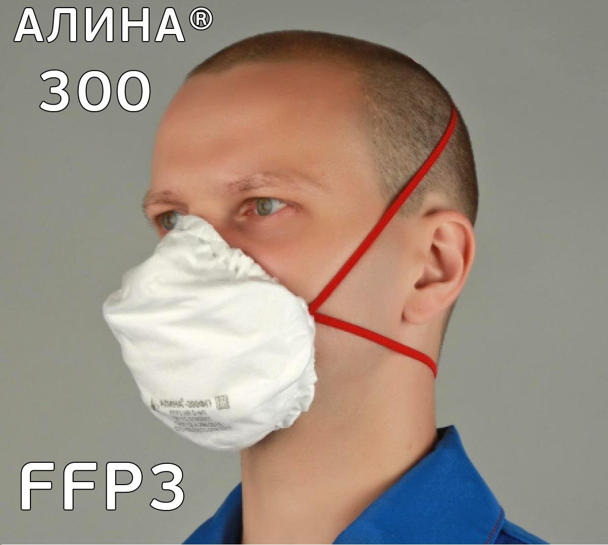 АЛИНА-300 Средство индивидуальной защиты для органов дыхания без клапана FFP3