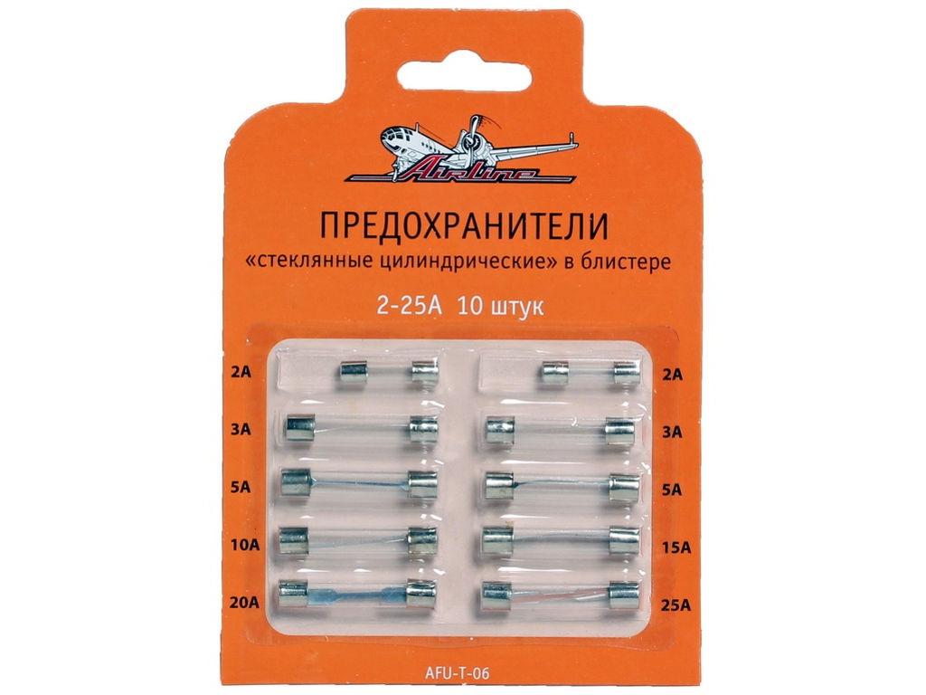 AIRLINE Предохранители автомобильные 2-25А «Cтеклянные Цилиндрические» в блистере, 10 шт.