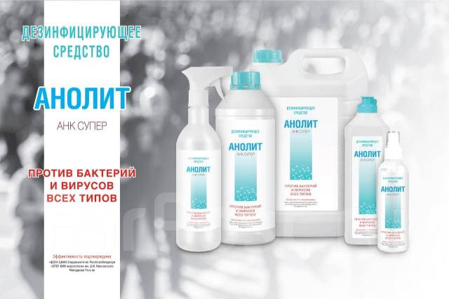АНОЛИТ Средство дезинфицирующее АНК СУПЕР, 5 л