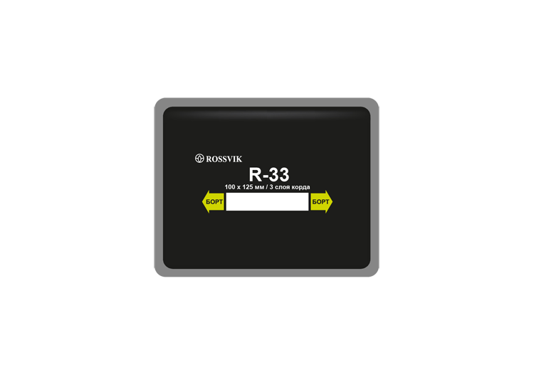 ROSSVIK Пластырь кордовый радиальный R-33 3-х слойный, 100мм х 125мм