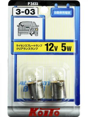 KOITO Лампа дополнительного освещения 12V 5W в блистере, 2 шт.