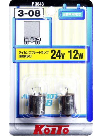 KOITO Лампа дополнительного освещения 24V 12W в блистере, 2 шт.