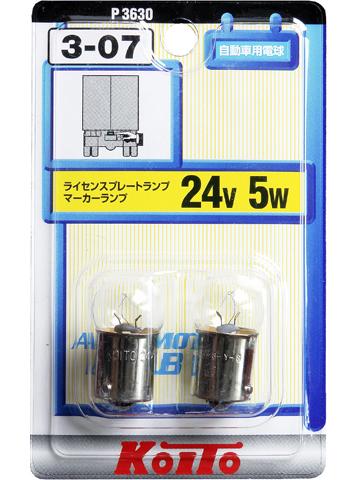 KOITO Лампа дополнительного освещения 24V 5W в блистере, 2 шт.