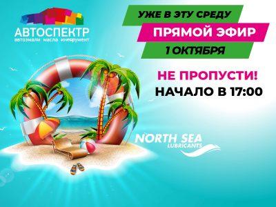 Розыгрыш поездки на двоих в Сочи уже скоро!