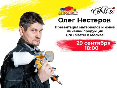 Олег Нестеров едет в Москву!