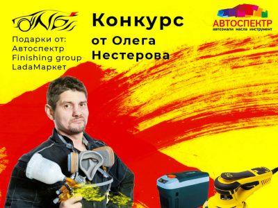 Розыгрыш призов от Олега Нестерова!