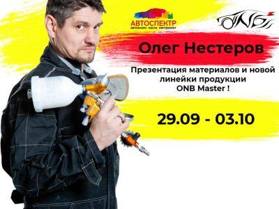 Тур Олега Нестерова по России!