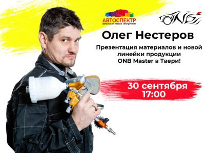 Олег Нестеров едет в Тверь!