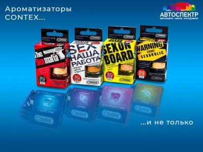 Ароматизаторы CONTEX во всех магазинах Автоспектр!