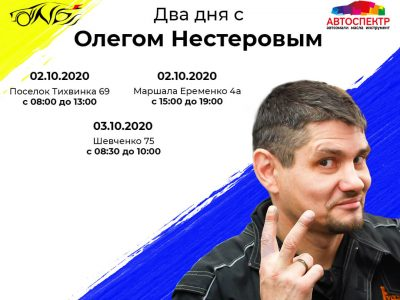 Долгожданная встреча с Олегом Нестеровом в Смоленске!