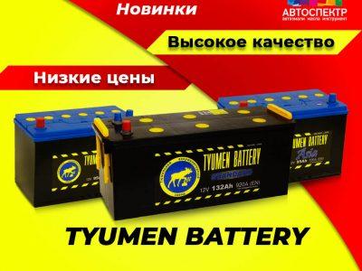 Новые аккумуляторы TYUMEN BATTERY уже в магазинах Автоспектр!