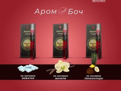 Новые ароматизаторы Аром Д'Боч уже в магазинах Автоспектр!