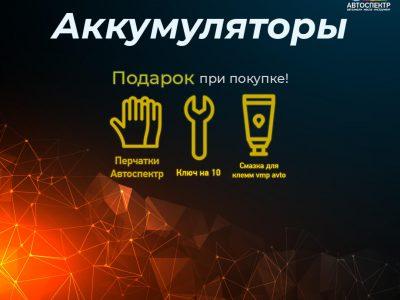 СУПЕР цены на аккумуляторные батареи в магазине Автоспектр!