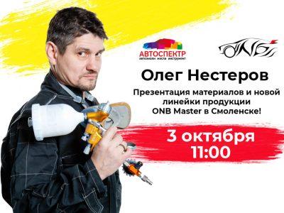 Олег Нестеров едет в Смоленск!