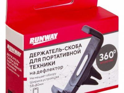 RUNWAY Держатель-скоба для портативной техники, на дефлектор, магнитный, черный