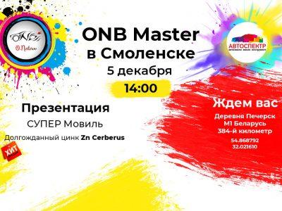 Олег Несторов спешит в Смоленск!