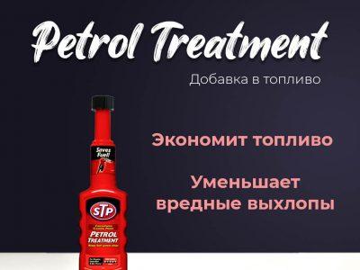 STP Очиститель бензина «Petrol Treatment» уже в магазинах Автоспектр
