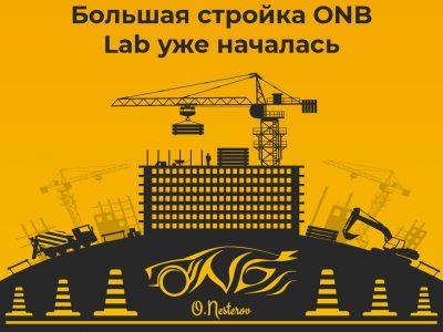 Стройка ОНБ Lab началась!