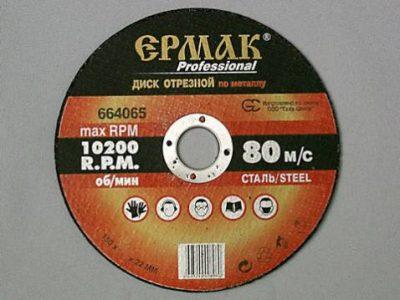ЕРМАК Круг отрезной по металлу 150*2,5*22мм