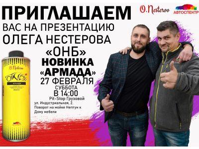 Приглашаем Вас на презентацию ОНБ МАСТЕР 27 февраля 2021г. Новинка «АРМАДА» Мастика!