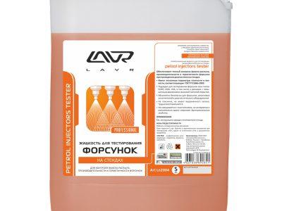 LAVR Жидкость для тестирования форсунок на стендах, 5л