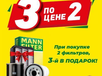 Купи 2 любых фильтра — 3-й фильтр забери Бесплатно !