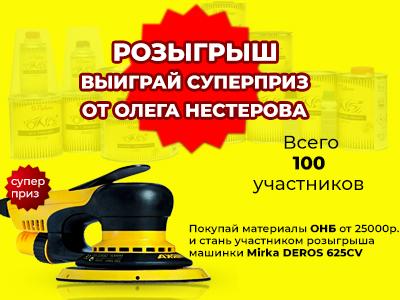 Розыгрыш шлифовальной машинки Mirka DEROS от ОНБ и Автоспектр