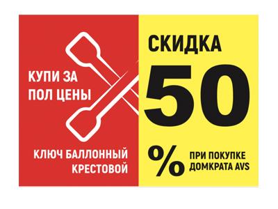 АКЦИЯ! При покупке Любого домкрата фирмы AVS — Скидка на Баллонный крестовой ключ 50 % . Акция ограничена !