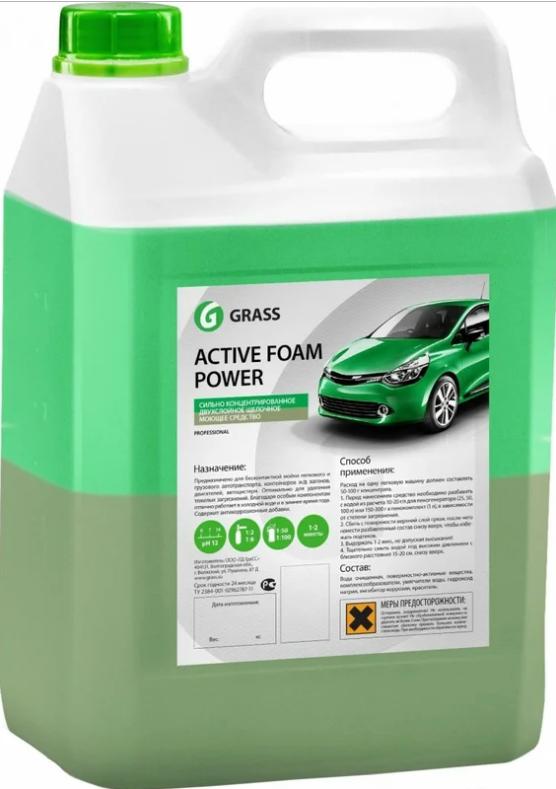GRASS Активная пена Active Foam Power, 12л