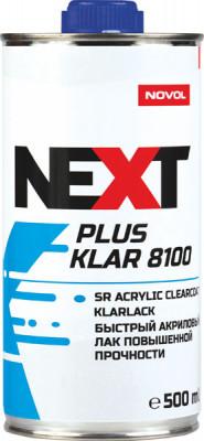 NOVOL NEXT Лак акриловый PLUS KLAR 8100 0,5 л + отвердитель H8910 0,25 л
