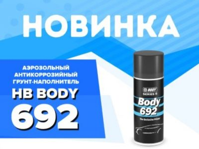 HB BODY SERIES 6 Грунт-наполнитель антикоррозийный 692 серый, аэрозоль, 0,4л