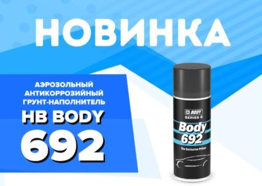 HB BODY SERIES 6 Грунт-наполнитель антикоррозийный 692 черный, аэрозоль, 0,4л