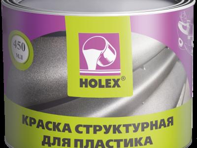 HOLEX Краска структурная для пластика, серая, 0,45л