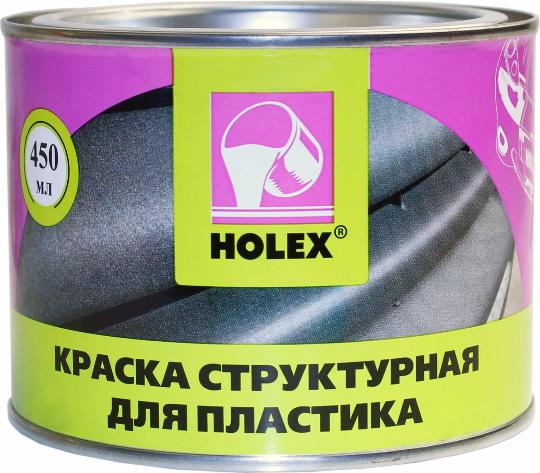 HOLEX Краска структурная для пластика, черная, 0,45л