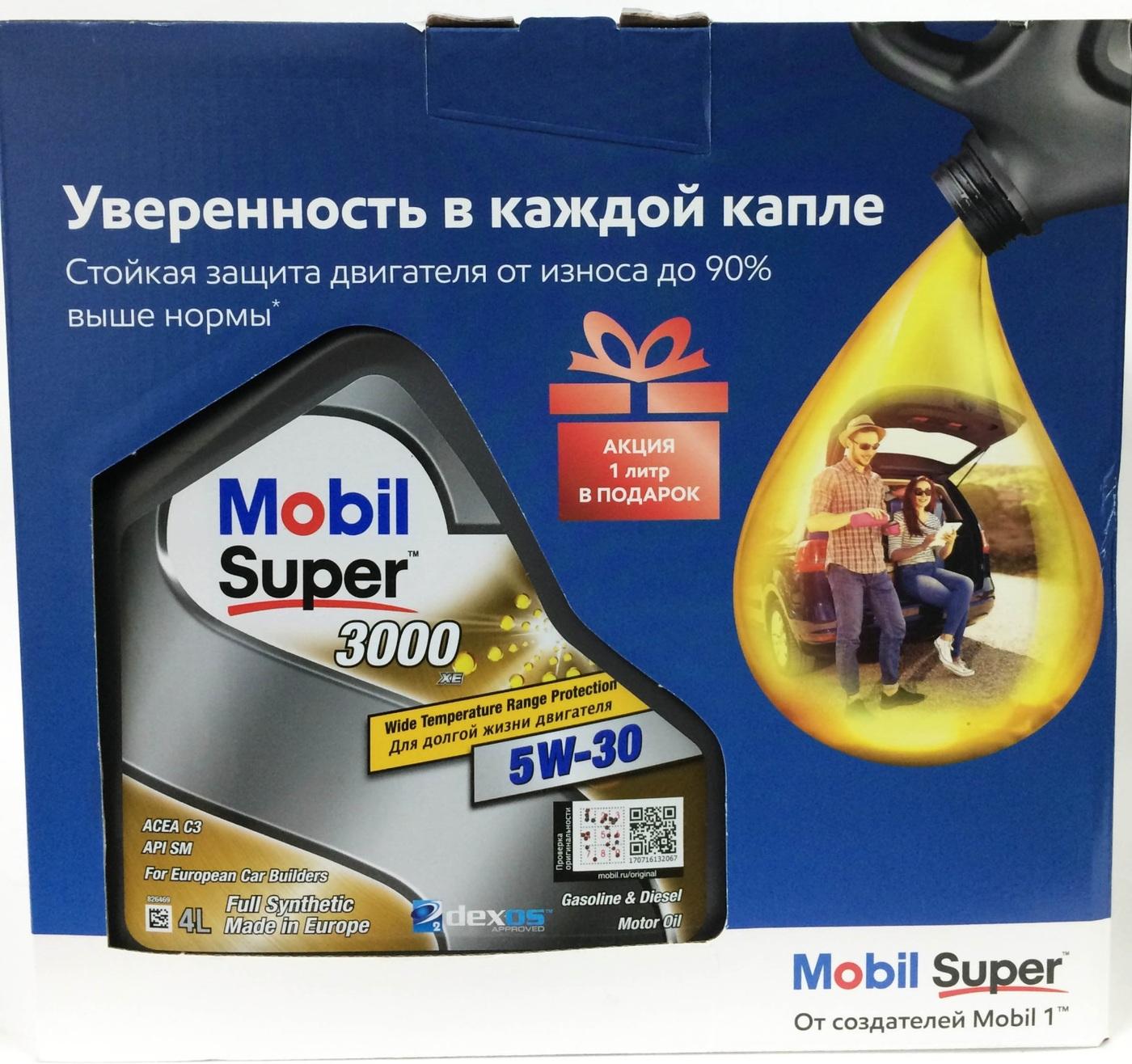 MOBIL Моторное масло Super 3000 XE SAE 5w30 Подарочный набор 4л + 1л
