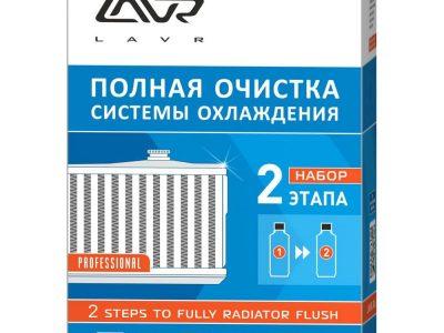 LAVR Набор » Полная очистка системы охлаждения в 2 этапа»