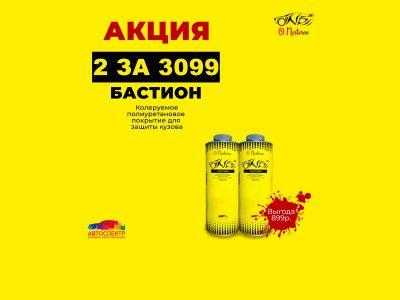 Акция БАСТИОН -ДВА по выгодной цене! Экономия 899 руб
