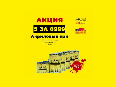 Лак автомобильный 2К ОНБ 4020 5 литров по выгодной цене!