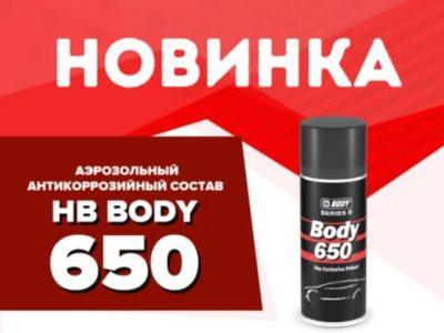 HB BODY SERIES 6 Антикор 650 на основе каучука, серый, аэрозоль, 0,4л