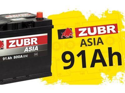 ZUBR Аккумуляторная батарея автомобильная 91 A/h прямая полярность Asia