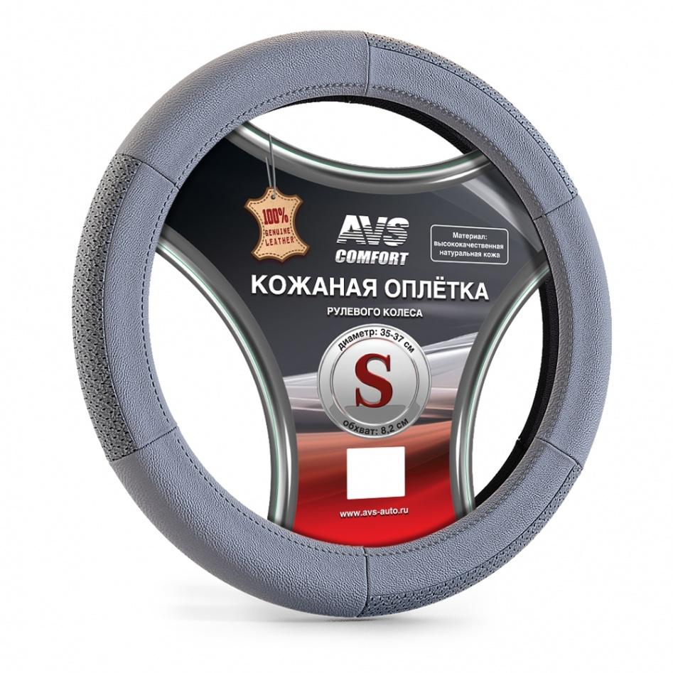 AVS Оплетка на руль (размер S, серый) (натуральная кожа) GL-200S-GR