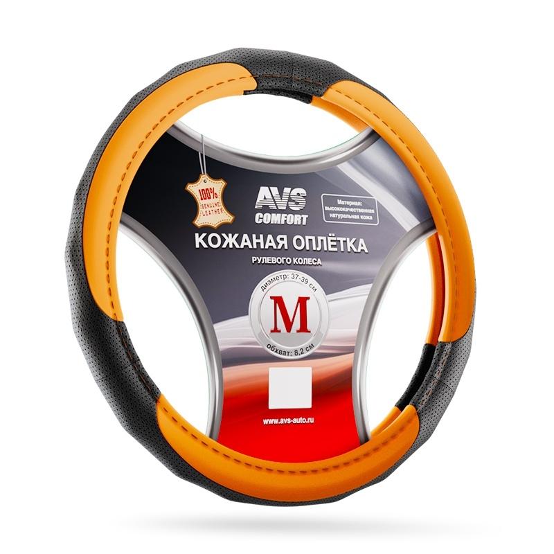 AVS Оплетка на руль (размер M, оранжевый) (натуральная кожа) GL-910M-OR