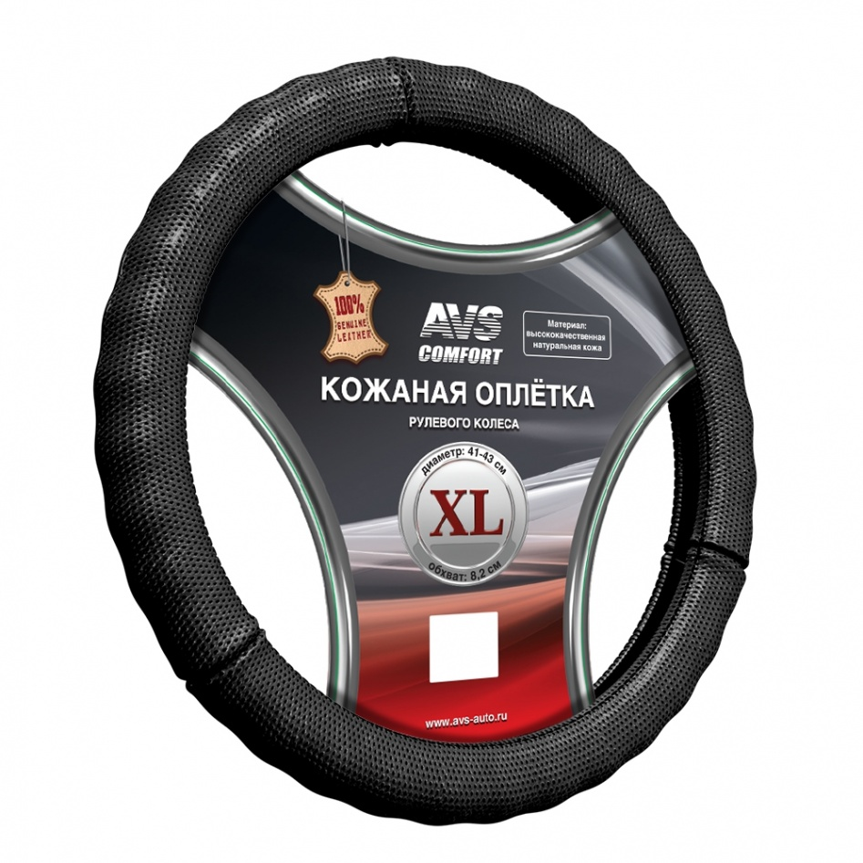 AVS Оплетка на руль (размер XL, черный) (натуральная кожа) GL-296XL-B