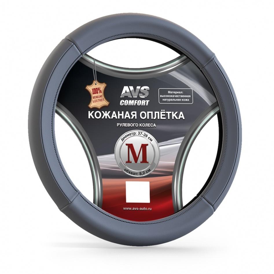 AVS Оплетка на руль (размер M, серый) (натуральная кожа) GL-920M-GR