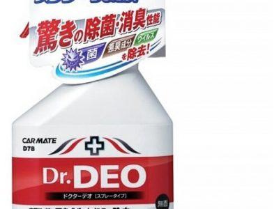 DR.DEO Устранитель неприятных запахов спрей, 250 мл