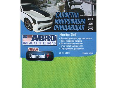 ABRO Салфетка очищающая для стекол, зеленая