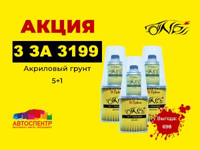 АКЦИЯ грунт акриловый 5+1 — 3 штуки по выгодной цене!