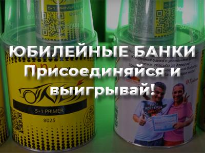 Юбилейные банки от Олега Нестерова! Присоединяйся и выигрывай!